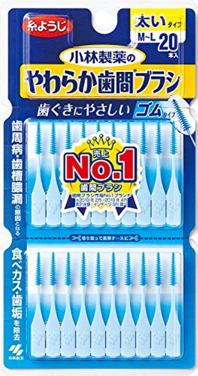 動物園鉱夫告発者小林製薬のやわらか歯間ブラシ 太いタイプ M-Lサイズ 20本 ゴムタイプ