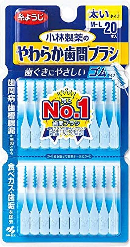 不健康イディオム学習小林製薬のやわらか歯間ブラシ 太いタイプ M-Lサイズ 20本 ゴムタイプ