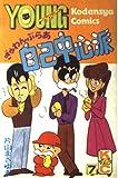 ぎゅわんぶらあ自己中心派 7 (ヤングマガジンコミックス)
