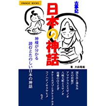 今面白い日本の神話: 古事記 (VIMAGIC BOOKS)
