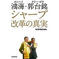 鴻海・郭台銘 シャープ改革の真実