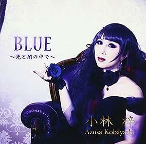 Blue~光と闇の中で~