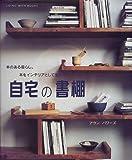 自宅の書棚―本のある暮らし。本をインテリアとして生かす。 (スペースデザインシリーズ)