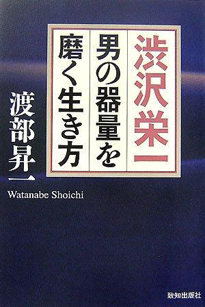 渋沢栄一男の器量を磨く生き方の詳細を見る