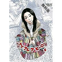 アイアムアヒーロー(5)【期間限定 無料お試し版】 (ビッグコミックス)