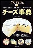 チーズ事典―家庭で本格的に楽しめる、ナチュラルチーズのすべて