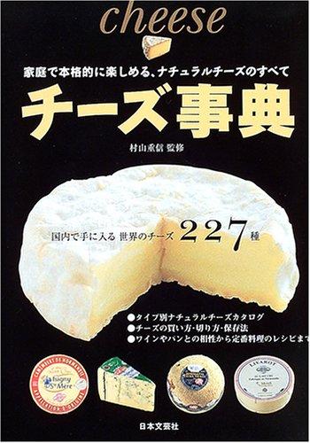 チーズ事典—家庭で本格的に楽しめる、ナチュラルチーズのすべて