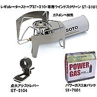 SOTO レギュレーターストーブST-310+ウインドスクリーンST-3101+点火アシストレバーST-3104+パワーガスST-7601 セット