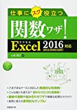 仕事にスグ役立つ関数ワザ!  Excel 2016/2013/2010/2007対応
