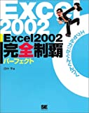 Excel2002完全制覇パーフェクト―エクセル力がぐんぐんつく