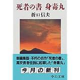 死者の書・身毒丸 (中公文庫)