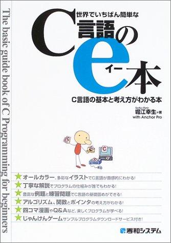 世界でいちばん簡単なC言語のe本 C言語の基本と考え方がわかる本の詳細を見る