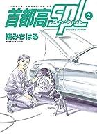 首都高SPL-スペシャル- 第02巻