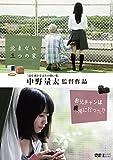中野量太監督作品 沈まない三つの家/お兄チャンは戦場に行った!?[DVD]