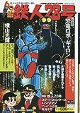 原作完全版 鉄人28号「完結編『恐竜ロ 2 (希望コミックス)