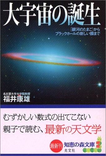 大宇宙の誕生  「銀河のたまご」からブラックホールの新しい顔まで (知恵の森文庫)の詳細を見る
