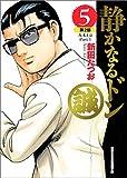静かなるドン (5) 第2部 坂本上京 Part.1 (実業之日本社漫画文庫)