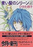 青い髪のシリーン〈上〉 (講談社X文庫―ホワイトハート)
