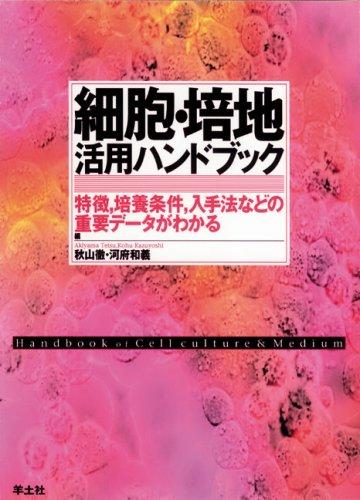 細胞・培地活用ハンドブック―特徴,培養条...
