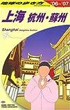 地球の歩き方 ガイドブック D02 上海 杭州・蘇州 (地球の歩き方 D 2)