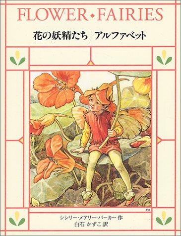 花の妖精たち (アルファベット) (Flower fairies books)の詳細を見る