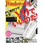 Windows 100% 2013年 05月号 [雑誌]