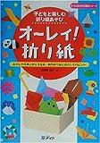 子どもと楽しむ折り紙あそび オーレィ!折り紙 (すぐに生かせる実技シリーズ)