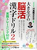 大きな字の脳活漢字ドリル2 実践トレーニング60日 (白夜ムック585)