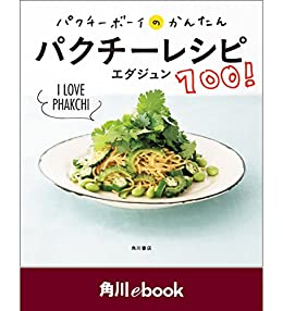 [エダジュン]のパクチーボーイのかんたんパクチーレシピ100!【電子特典付き】 (角川ebook)
