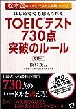はじめてでも越えられるTOEICテスト730点突破のルール (松本茂のTOEICテスト大戦略シリーズ)