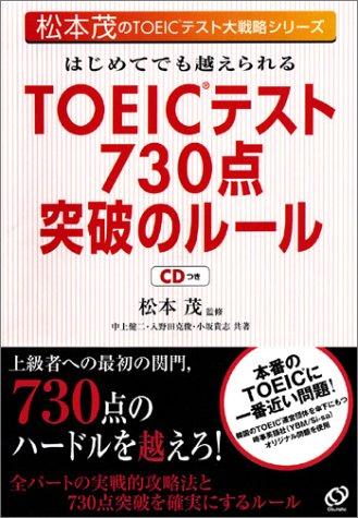 はじめてでも越えられるTOEICテスト730点突破のルール (松本茂のTOEICテスト大戦略シリーズ)の詳細を見る