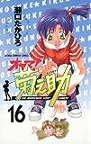 オヤマ!菊之助(16) (少年チャンピオン・コミックス)