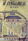 正倉院の歴史