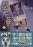 蛍の華―昆虫巡査〈3〉 (小学館文庫)