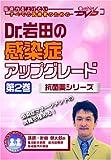 Dr.岩田の感染症アップグレード(第2巻)-抗菌薬シリーズ- ケアネットDVD