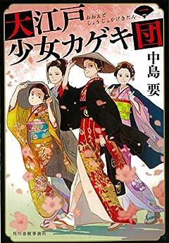 大江戸少女カゲキ団(一) (ハルキ文庫 な 10-11)