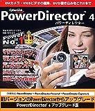 PowerDirector 4 アップグレード版