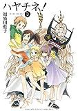 ハヤチネ!3巻 (デジタル版ガンガンコミックスONLINE)
