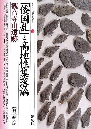 「倭国乱」と高地性集落論・観音寺山遺跡 (シリーズ「遺跡を学ぶ」091)