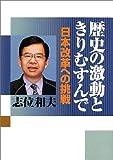歴史の激動ときりむすんで―日本改革への挑戦