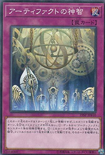 遊戯王 19SP-JP610 アーティファクトの神智 (日本語版 ノーマル) SPECIAL PACK 20th ANNIVERSARY EDITION V...