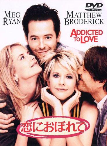 恋におぼれて [DVD]の詳細を見る