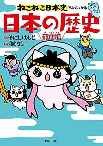 ねこねこ日本史でよくわかる 日本の歴史 飛翔編