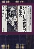 ハワイ日系移民の服飾史—絣からパラカへ (神奈川大学日本常民文化叢書)
