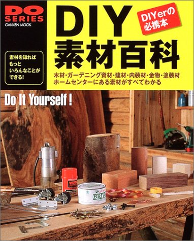 DIY素材百科―ホームセンターにある素材がすべてわかる (Gakken mook―Do series)の詳細を見る