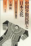 中国少数民族と日本文化―古代文学の古層を探る (遊学叢書)