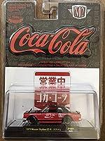 M2マシーン コカ・コーラ 3台セット スカイラインGT-R ブルーバード1600SS フェアレディZ432 1:64 世界限定