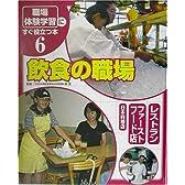 「職場体験学習」にすぐ役立つ本〈6〉飲食の職場―レストラン/ファーストフード店/日本料理店