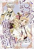 【電子オリジナル】ひみつの小説家と葡萄酒の貴公子 (集英社コバルト文庫)