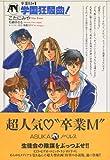 卒業 / 杉崎 ゆきる のシリーズ情報を見る